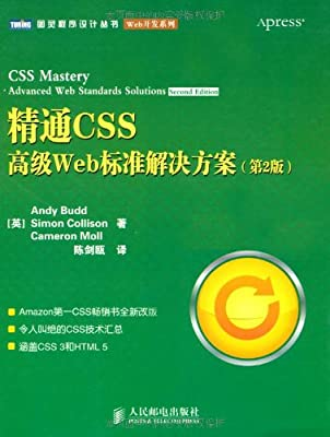精通CSS:高级Web标准解决方案.pdf