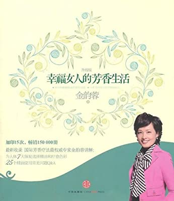 幸福女人的芳香生活.pdf