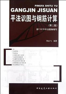 平法识图与钢筋计算.pdf