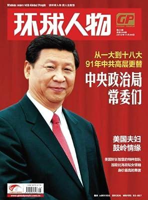 环球人物 旬刊 2012年31期.pdf
