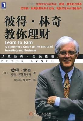 彼得•林奇教你理财.pdf