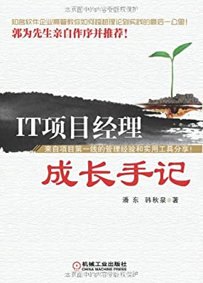 IT项目经理成长手记.pdf