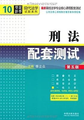 最新高校法学专业核心课程配套测试:刑法配套测试.pdf