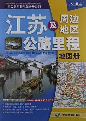 江苏及周边地区公路里程地图册.pdf