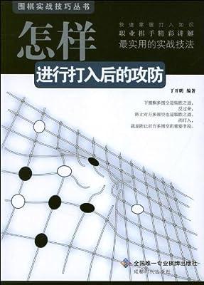 围棋实战技巧丛书:怎样进行打入后的攻防.pdf