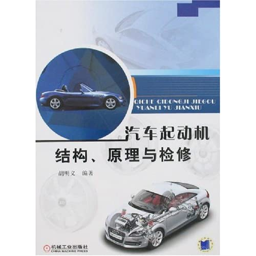 汽车起动机结构 原理与检修高清图片