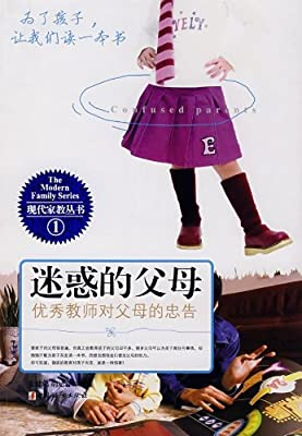迷惑的父母:优秀教师对父母的忠告.pdf