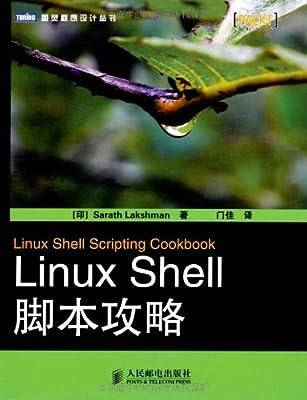Linux Shell脚本攻略.pdf