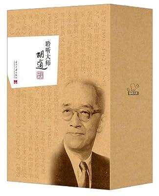 聆听大师胡适.pdf