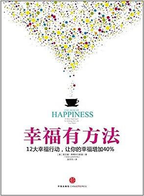 幸福有方法.pdf