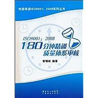ISO9001:2008180分钟精解质量体系审核
