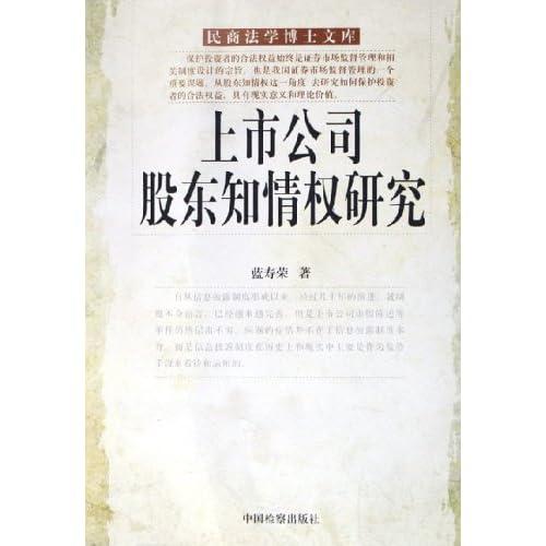上市公司股东知情权研究/民商法学博士文库
