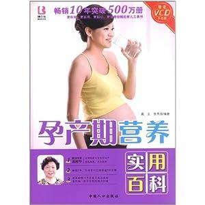 孕产期营养实用百科