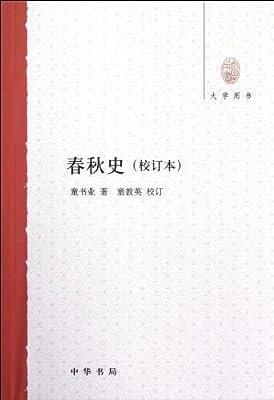 大学用书:春秋史.pdf