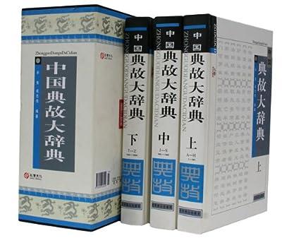 中国典故大辞典.pdf