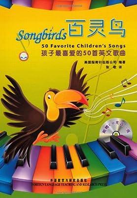 百灵鸟:孩子最喜爱的50首英文歌曲.pdf