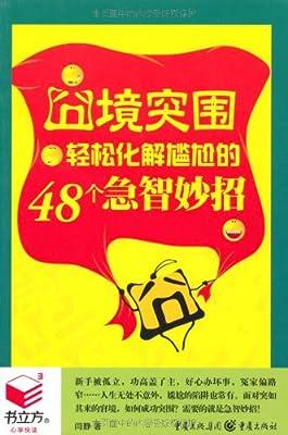 囧境突围:轻松化解尴尬的48个急智妙招.pdf
