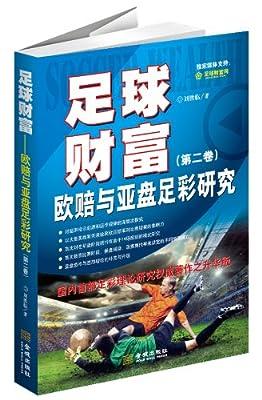 足球财富:欧赔与亚盘足彩研究.pdf