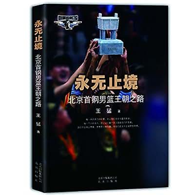 永无止境:北京首钢男篮王朝之路.pdf