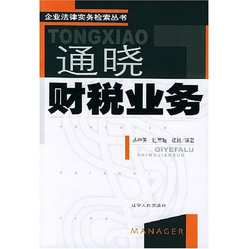 通晓财税业务/企业法律实务检索丛书
