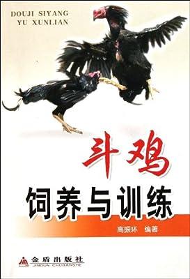 斗鸡饲养与训练.pdf