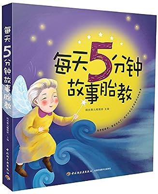 每天5分钟:故事胎教.pdf