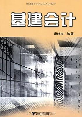 基建会计.pdf