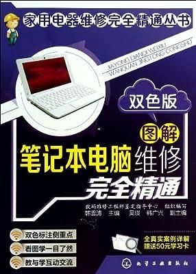 图解笔记本电脑维修完全精通/家用电器维修完全精通丛书.pdf