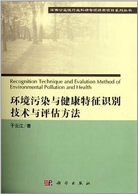 环境污染与健康特征识别技术与评估方法.pdf