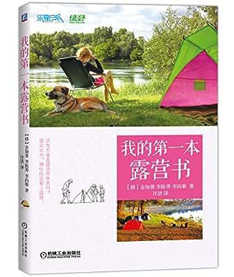 我的第一本露营书.pdf