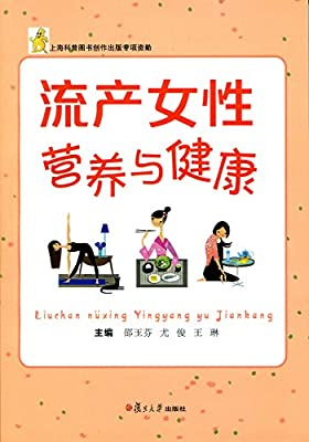 流产女性营养与健康.pdf