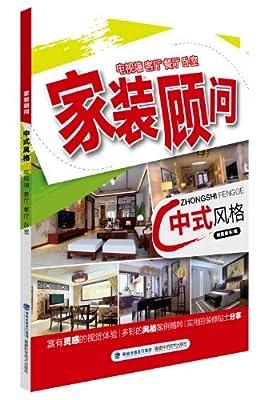 家装顾问丛书·中式风格.pdf