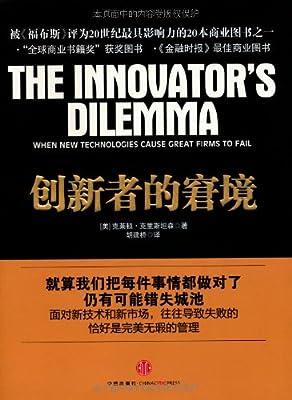 创新者的窘境.pdf