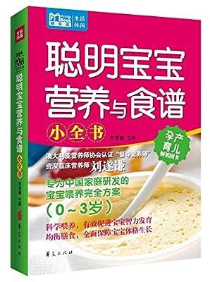 Mbook随身读:聪明宝宝营养与食谱小全书.pdf