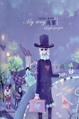 我的路2:浅紫.pdf