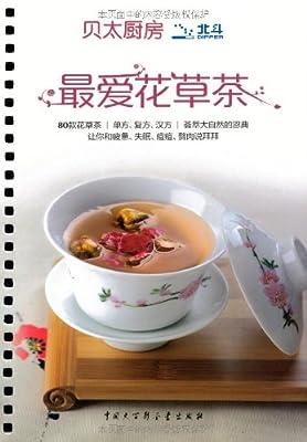 贝太厨房:最爱花草茶.pdf