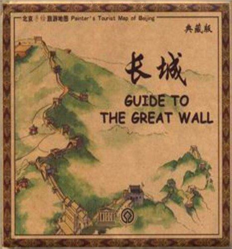 回至 北京手绘旅游地图:长城(典藏版) (平装)