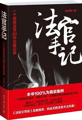 法官手记.pdf
