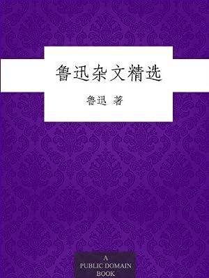 鲁迅杂文精选.pdf