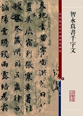 智永真书千字文.pdf