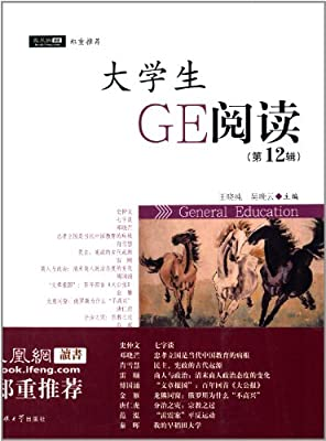 大学生GE阅读.pdf