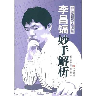 21世纪围棋专题讲座:李昌镐妙手解析.pdf