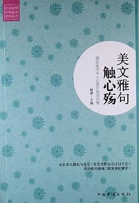 美文雅句触心殇.pdf