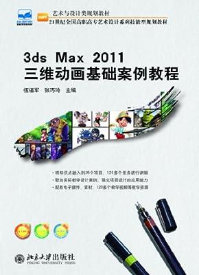 3ds max 2011三维动画基础案例教程.pdf