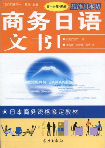 文书 日中对照图解 平装 -现代日本语日本商务资格鉴定教材商务日语