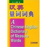 汉英量词词典