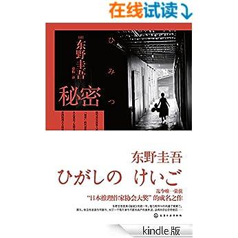 《秘密(日本超畅销悬疑小说,广末凉子倾情演绎同名电影,推理小说