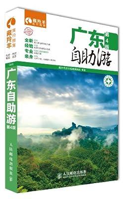 广东自助游.pdf