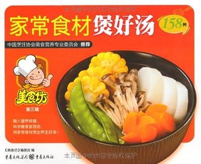 家常食材煲好汤158例.pdf