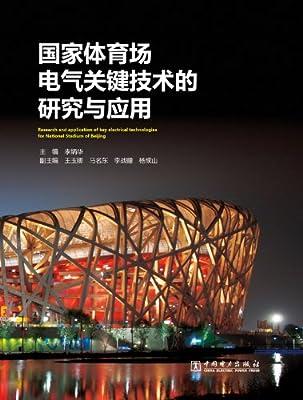 国家体育场电气关键技术的研究与应用.pdf